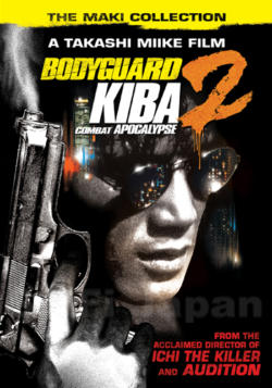 1994 Bodyguard Kiba 2