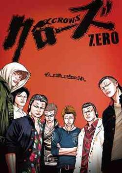 2007 Crows Zero 1