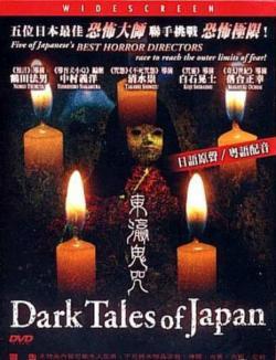 2004 Dark Tales of Japan