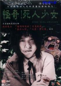 2004 Dead girl Walking