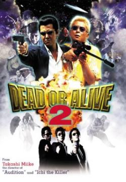 2000 Dead or Alive 2