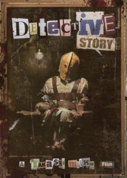 2007 Detective Story