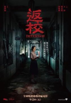 Detention HK