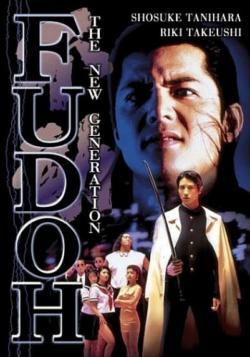 1996 Fudoh 1
