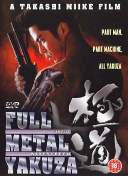 1997 Full Metal Yakuza