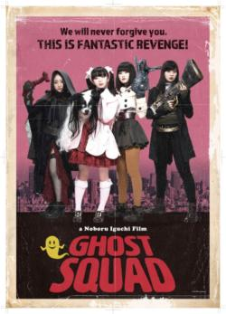 2018 Ghost Squad