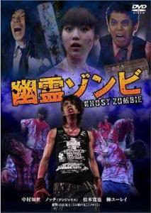 2007 Ghost Zombie