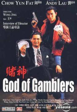 God of Gamblers 1