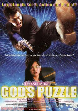 2008 God's Puzzle