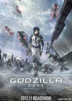 Godzilla 1 La Planète des Monstres
