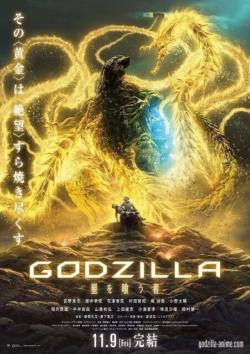 Godzilla 3 Le Dévoreur de Planètes