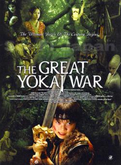 2005 Great Yokai war