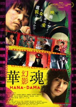 Hana Dama Phantom