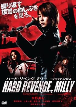 Hard Revenge Milly 2