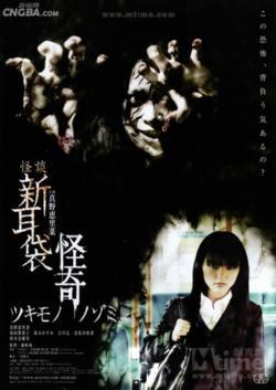 Kaiki Tales of Terror from Tokyo 1