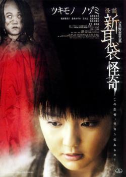 Kaiki Tales of Terror from Tokyo 2