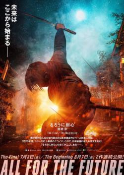 Kenshin 4 The Final