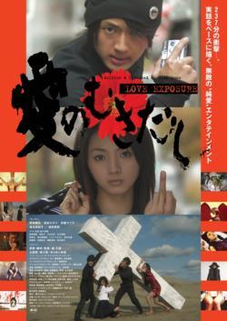 2008 Love Exposure