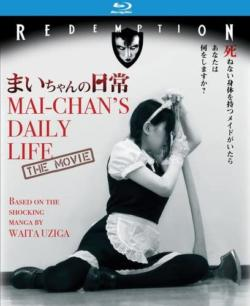 Mai-chan's Daily Life The Movie