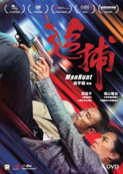 Manhunt HK