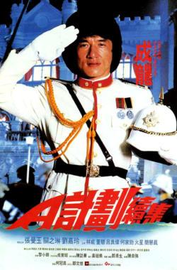 Marin des Mers de Chine 2