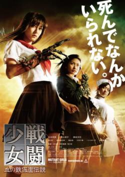 2010 Mutant Girls Squad