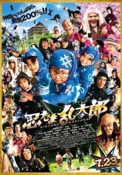 2011 Ninja Kids