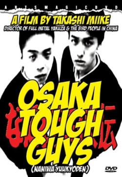 1995 Osaka Tough Guys