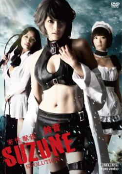 Parasite Doctor Suzune 2 Evolution