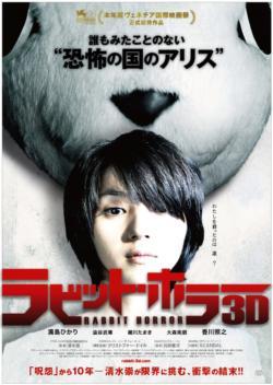 2011 Rabbit Horror 3D