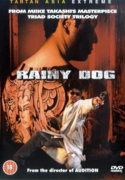 1997 Rainy Dog
