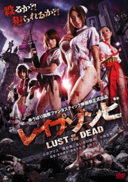 Rape Zombie 1 Lust of the Dead
