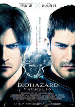 Resident Evil 3 Vendetta