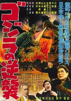 Retour Godzilla 55