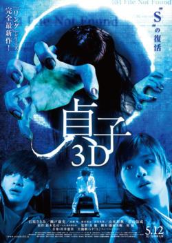 Sadako 3D 1