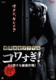 2012Senritsu Kaiki File 01