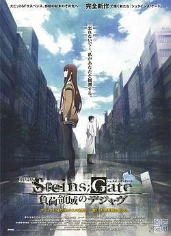 Steins Gate film