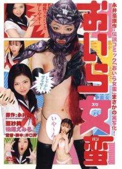 2006 Sukeban Boy
