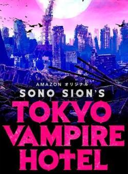 2017 Tokyo Vampire Hotel