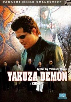 2003 Yakuza Demon