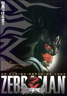 Zebraman 1