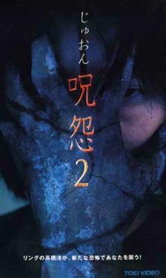 2000 juon 2 pochette