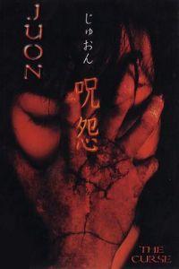 2000 juon 1 pochette