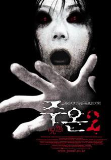 2003 juon the grudge 2 pochette